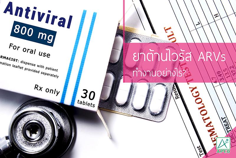 ยาต้านไวรัส ARVs ทำงานอย่างไร