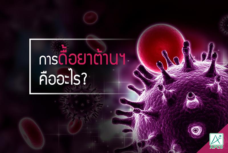 การดื้อยาต้านไวรัส HIV คืออะไร